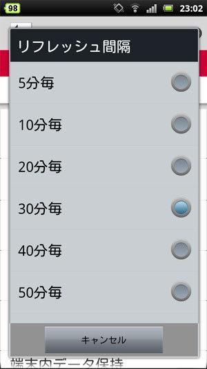 IMAPアイドル接続のリフレッシュ間隔を選択