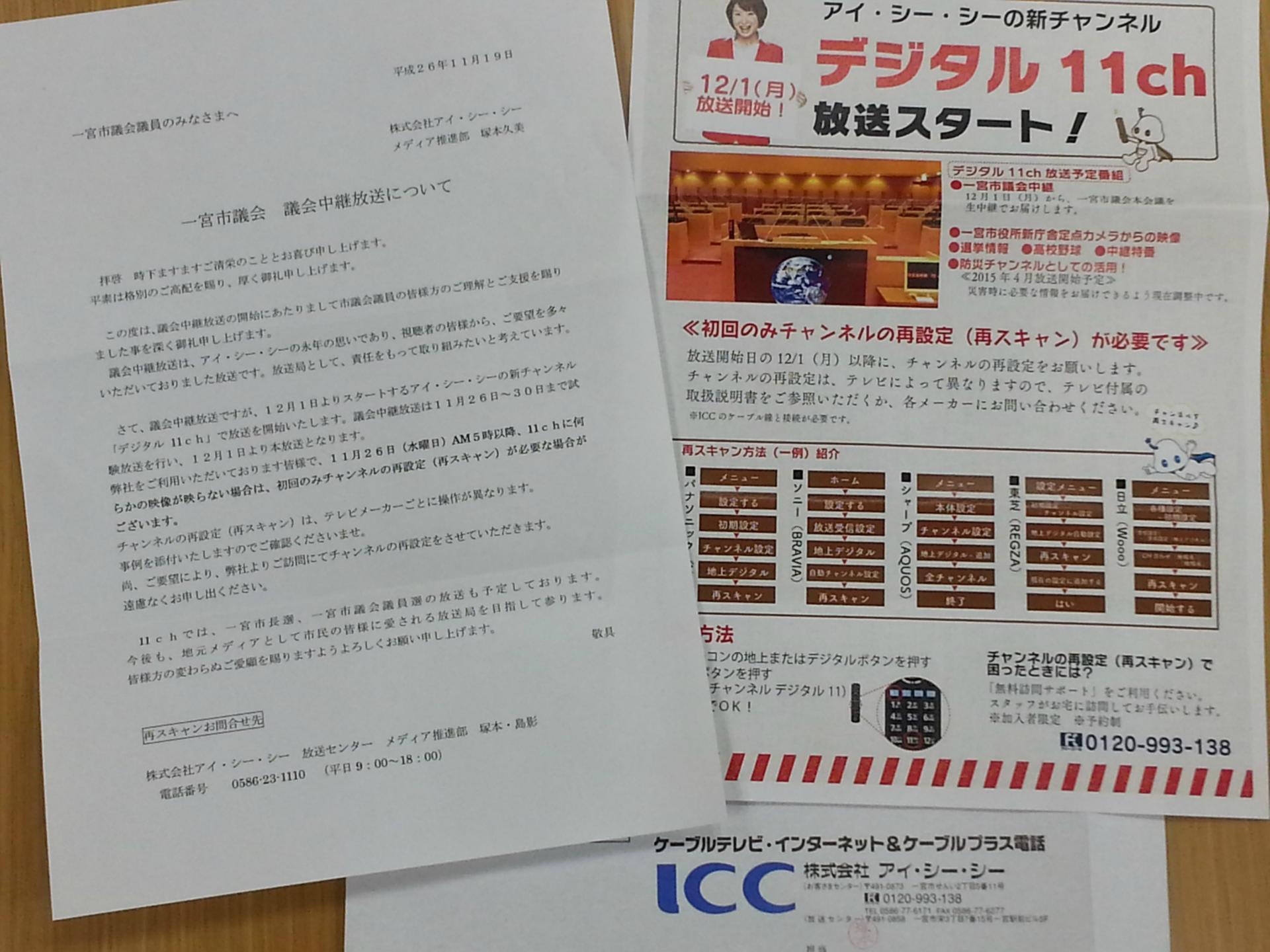 icc ケーブル テレビ
