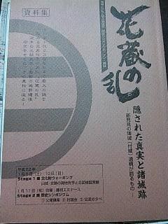 静岡古城研究会副会長:もっちーのブログ
