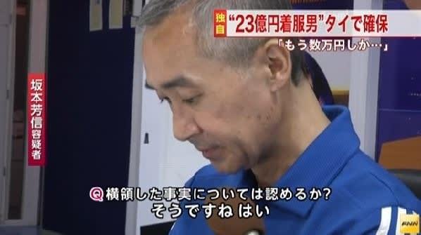 タイに潜伏中 24億円詐欺 坂本容疑者 日本に移送 - よっしーMJの健康 <b>...</b>