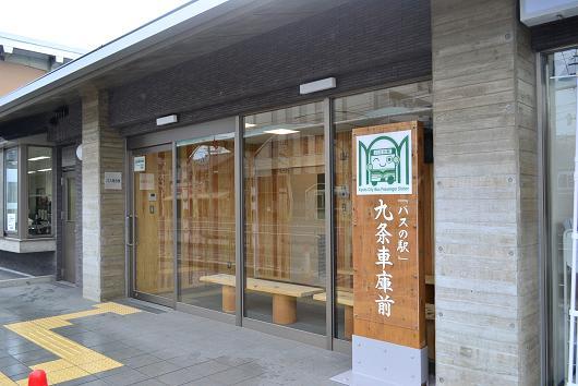 バスの駅 九条車庫前 - 斬剣次 ...