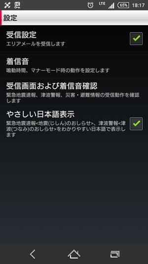 設定メニューに「やさしい日本語表示」