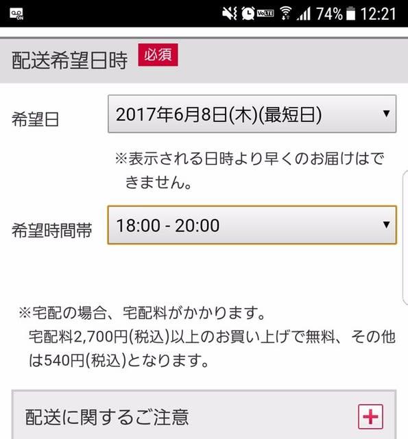 配送希望日時に発売日である2017/6/8が表示された