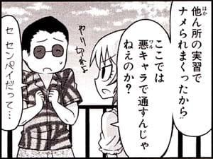 Manga_time_or_2012_12_p144