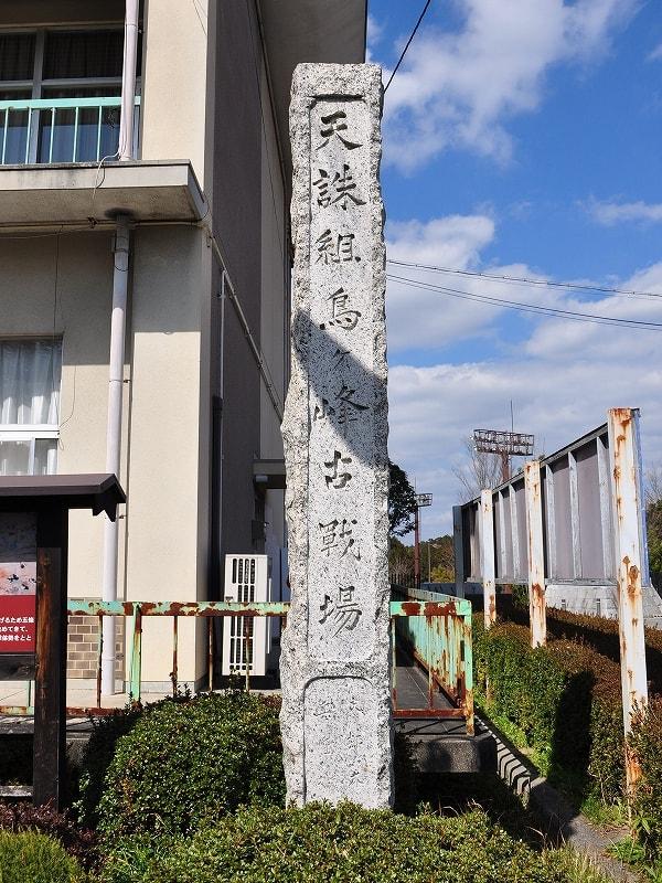 天誅組鳥ヶ峰古戦場石碑