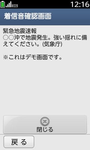 エリアメール専用端末として使えば0円運用が可能