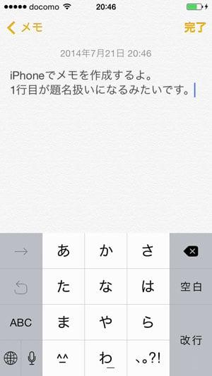 iPhoneのメモアプリでの入力画面