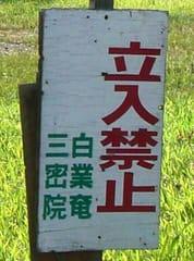 三密院の標識