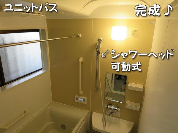 シャワーヘッド可動式