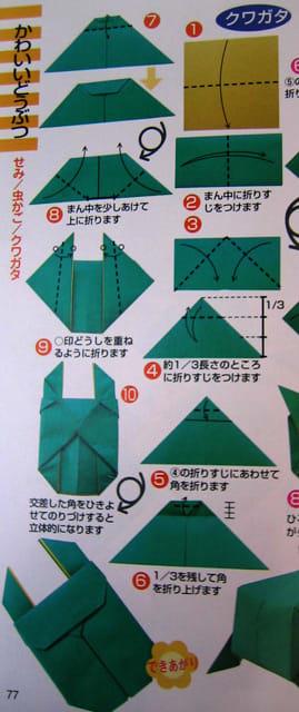 ハート 折り紙 折り紙クワガタの折り方 : blog.goo.ne.jp