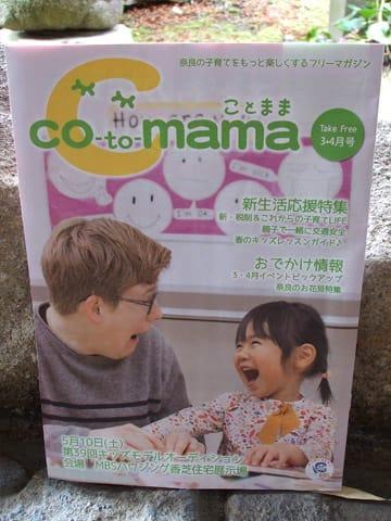 cotomama(コトママ) 2014年3・4月号