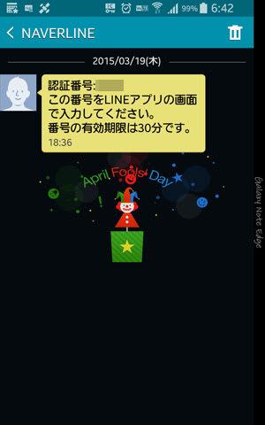 SMSの背景