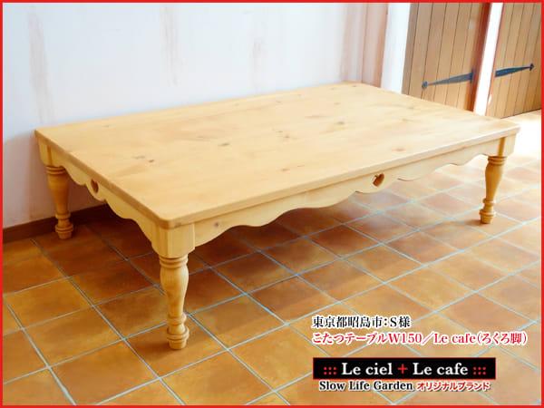 カントリー家具・パイン家具・こたつテーブル