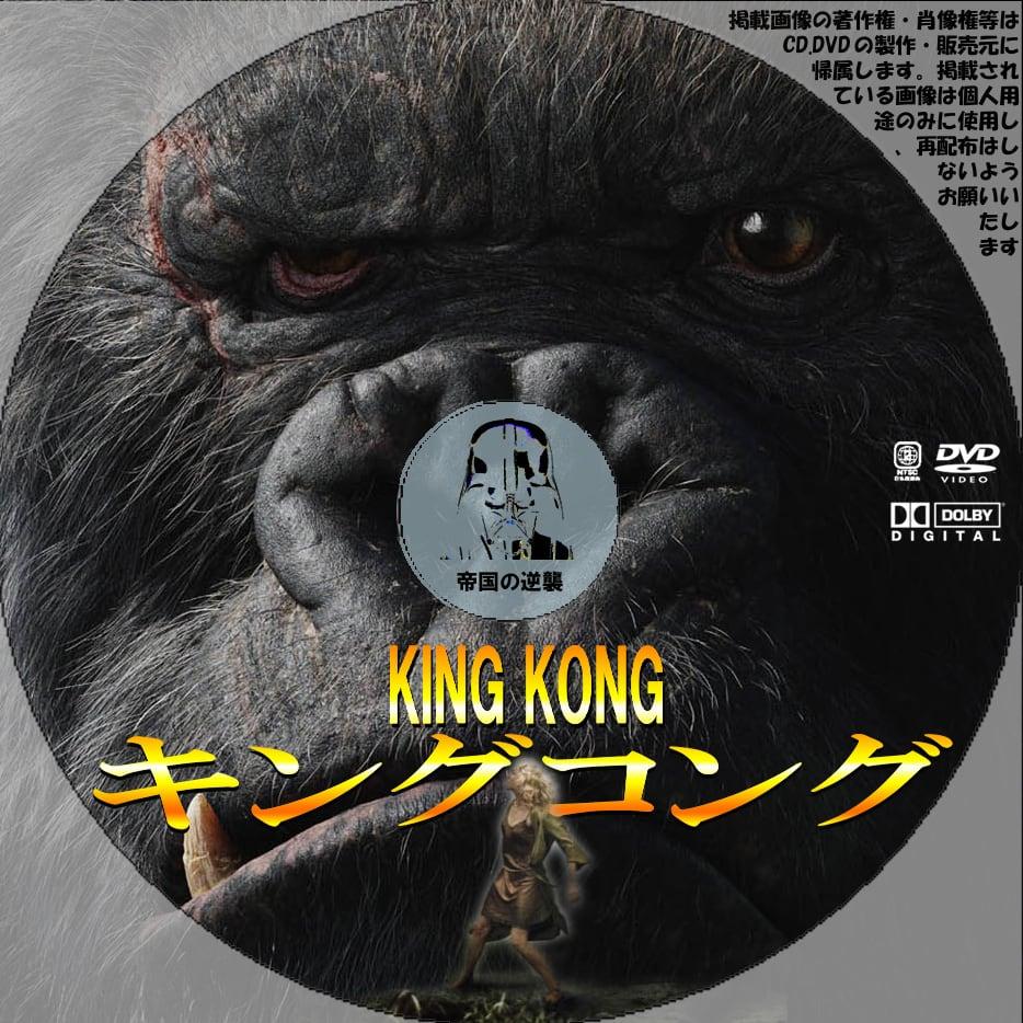 キングコングの画像 p1_31