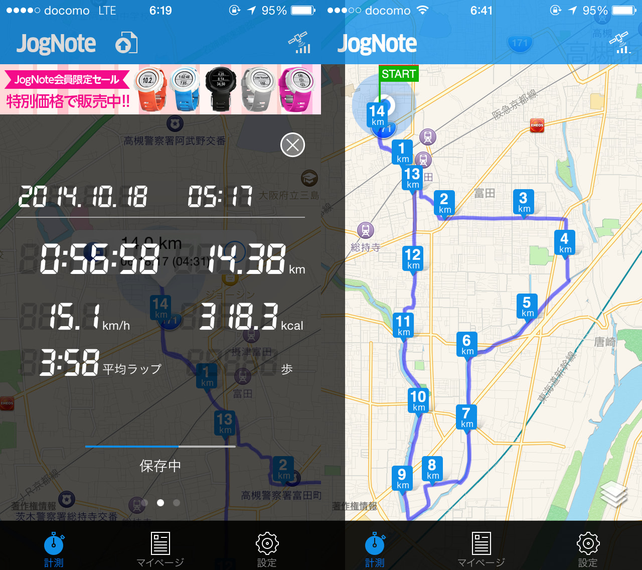 2014年10月18日   サイクリング