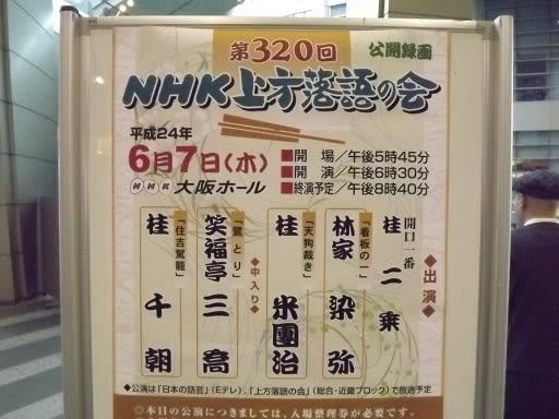 録画『第320回NHK上方落語の会 ...