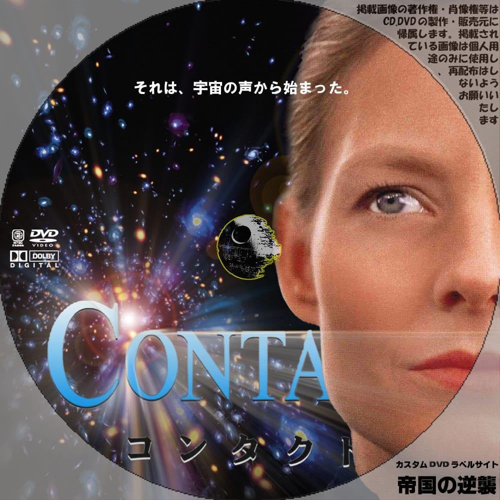 コンタクト (映画) - Contact (1997 American film)