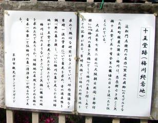 谷商店の自販機横にある貼り紙(十王堂跡に関する説明を拡大)