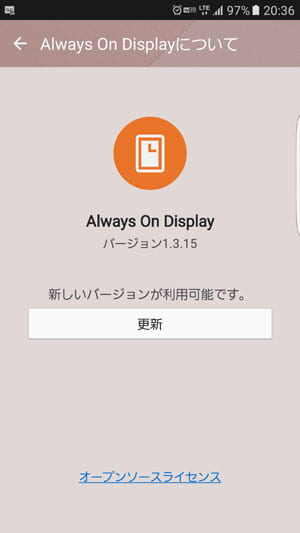 Always On Displayの新しいバージョンが利用可能です