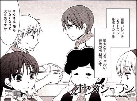 Manga_time_or_2014_08_p095