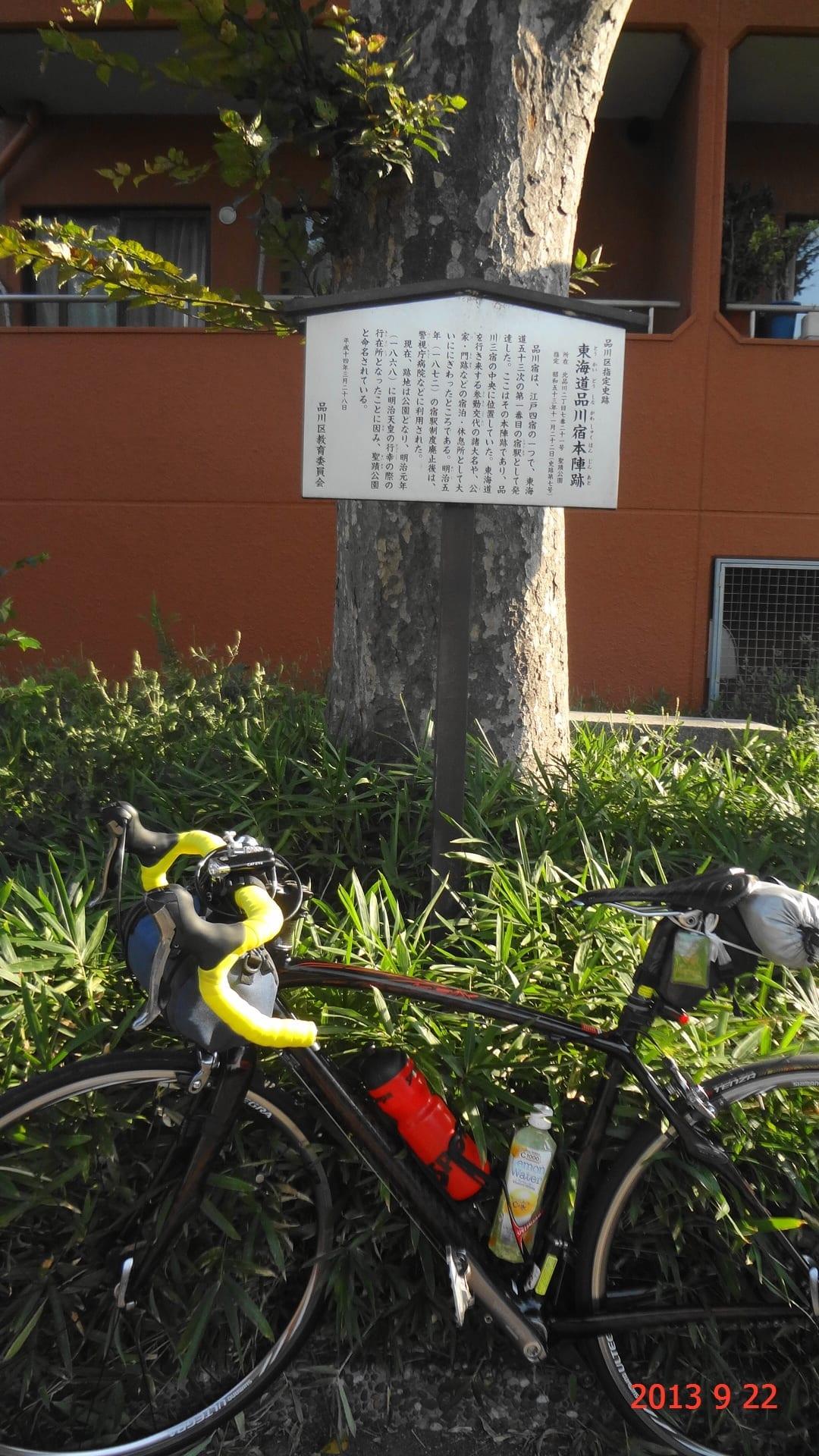 53次自転車旅」その1(日本橋 ...