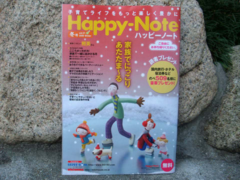 Happy-Note ハッピーノート 冬号