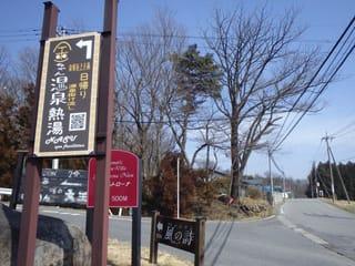 那須町高久 金ちゃん温泉 - 温泉逍遥