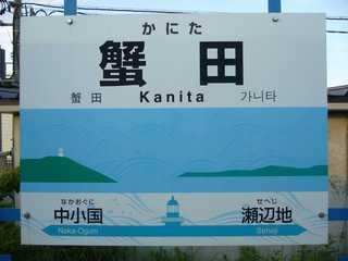 蟹田駅駅名標