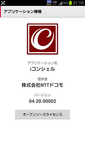 2013/1/10時点の最新バージョンは04.20.00002
