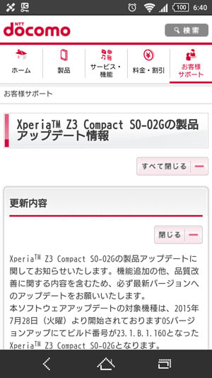 Xperia Z3 Compact SO-02Gにアップデート情報