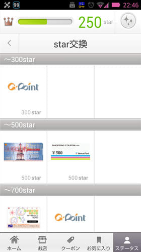starは他社ポイントや商品券に交換可能