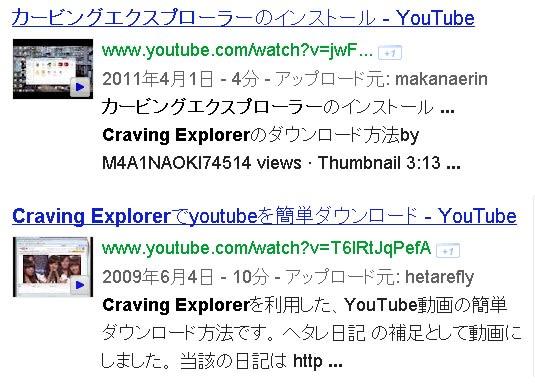 Craving Explorer 2は使いやすく操作も簡 …