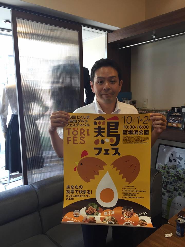徳島商工会議所青年部 Official Blog 藍風
