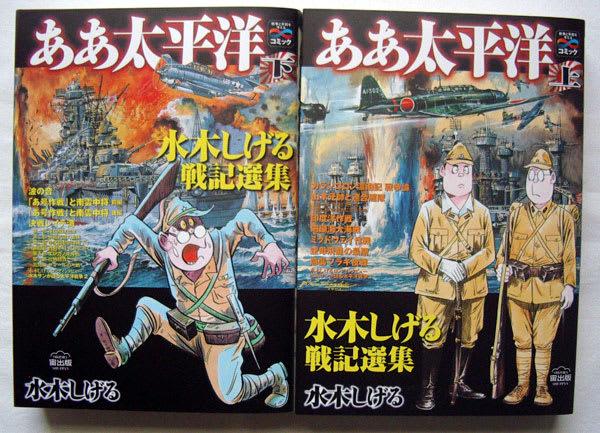 「ゲゲゲの鬼太郎」の作者水木しげる先生はこんな漫画も描いています。 貸本時代の戦記漫画を集めた「ああ太平洋」です。 爽快感のある戦記ものではなく史実に基づい