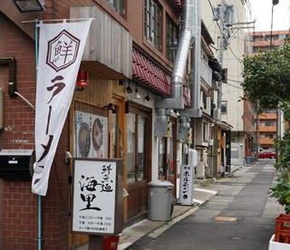 17504,505 海鮮麺海里、一世風靡@金沢 10月21日 某情報誌掲載店訪問企画だが目新しさ不足でスミマセン! 土曜日の限定復活海里の鮮魚白湯、一世風靡のさんまの煮干しそば