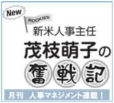 新米人事主任 茂枝萌子の奮戦記