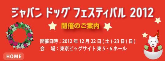 ジャパンドッグフェスティバル2012