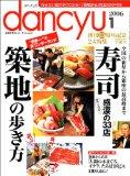 Dancyu_200601_2