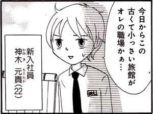 Manga_time_or_2013_03_p067