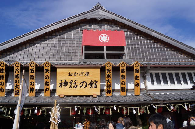 伊勢「おかげ横丁」に行ってきました〜(^^)  2017