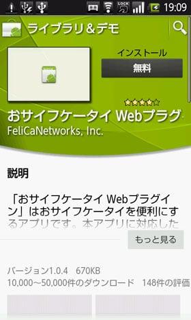 「おサイフケータイ Webプラグイン」バージョン1.0.4