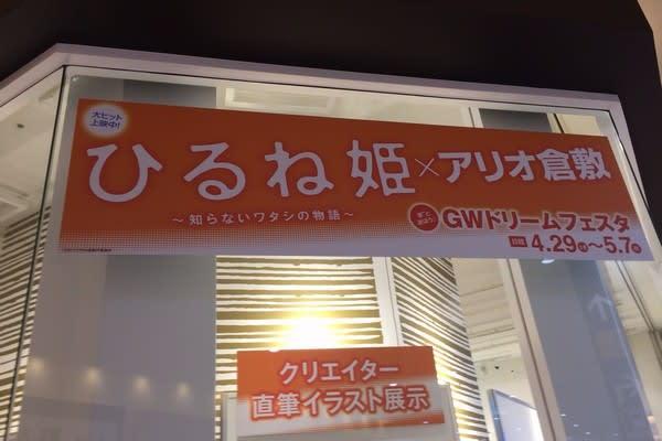 「 ひるね姫×アリオ倉敷 」に 行ってみた