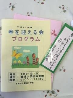 雪浦小学校 「春を迎える会」 31日開催。