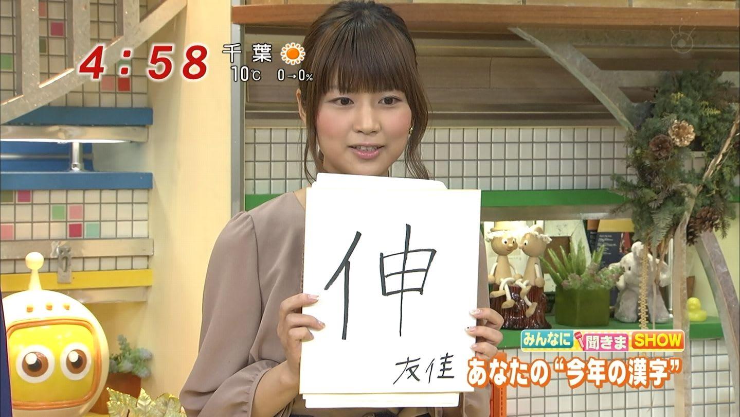 竹内友佳の画像 p1_13