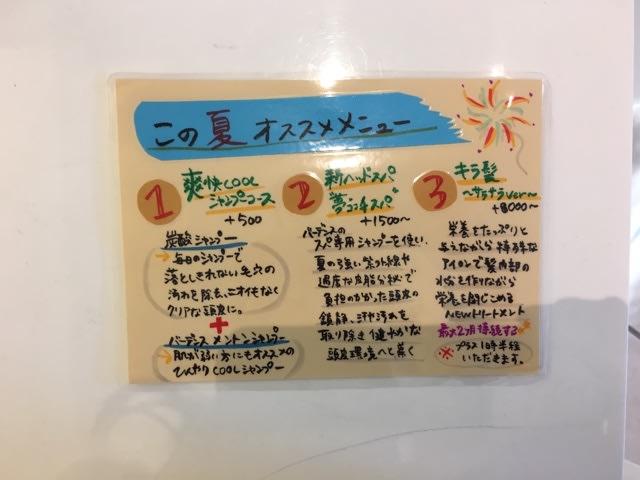 三田店2016夏のおすすめメニュー
