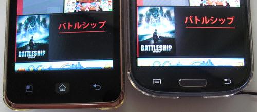 Optimus LTE(左)に比べてGALAXY SIII(右)の操作部分は狭く誤タッチも…