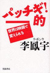 「パッチギ!的 世界は映画で変えられる」リ・ボンウ(李鳳宇) 感想など - ポコアポコヤ