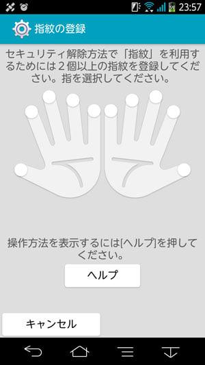 「指紋の登録画面」2個以上の指紋の登録が必要
