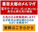 原田太郎のメールマガジン