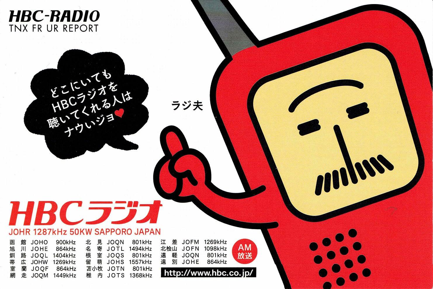 ラジオ みる ラジ hbc 山根あゆみのラジオ業務日誌
